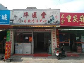 华医堂自然疗法中心