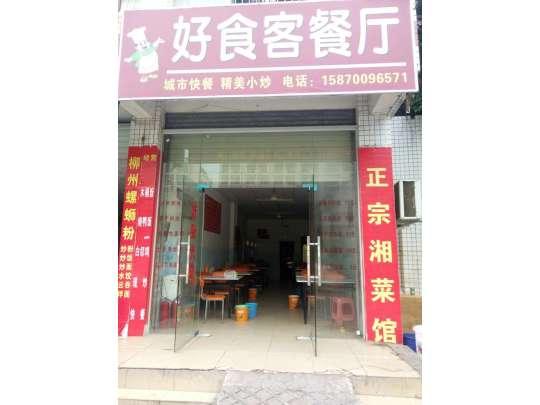 福永和平重庆路60平餐饮店转让