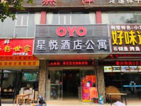 广州星悦酒店公寓