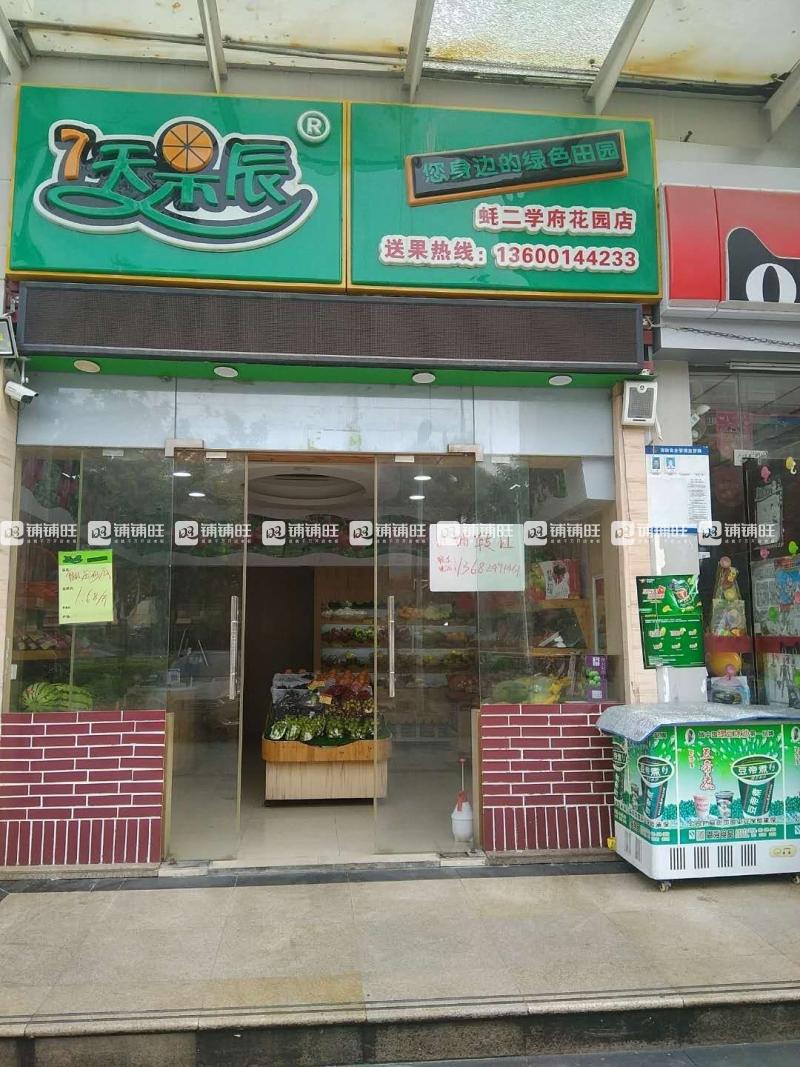 宝安区沙井水果店转让,营业中
