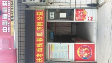 中国体育彩票,福利彩票