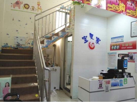 北碚蔡家岗盈利母婴用品店转让,营业中