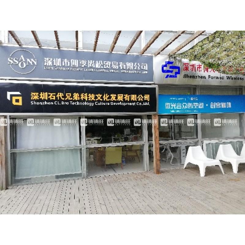 南山科技园空铺招租(不能明火)