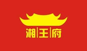 湘王府酒楼