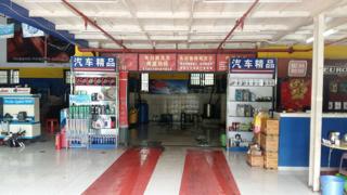 深圳德胜行汽车服务中心