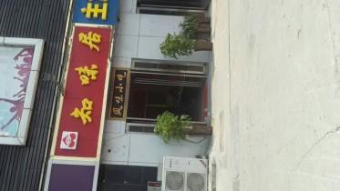 毛家饭店欢乐海岸店