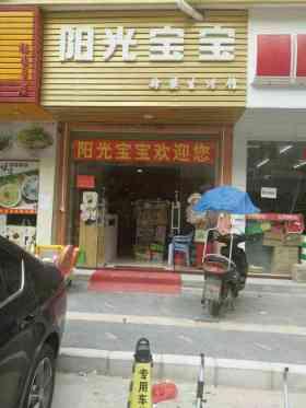 阳光宝宝母婴店