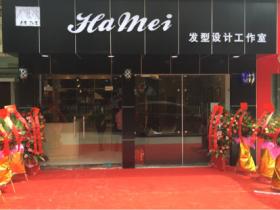 hamei发型设计工作室