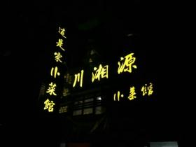 川湘源小菜馆