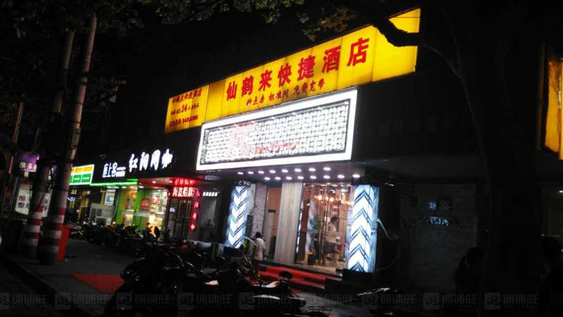 秦淮仙鹤街营业中宾馆转让