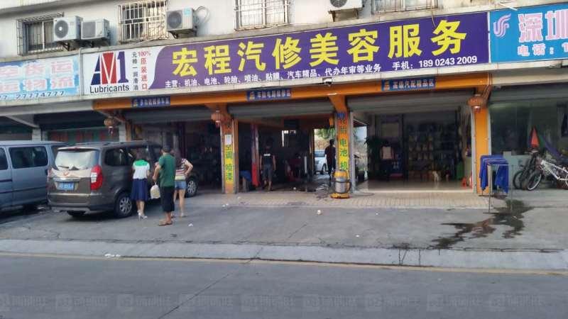 深圳商铺转让 宝安区汽车美容店转让 西乡汽车美容店转让 宝安超旺