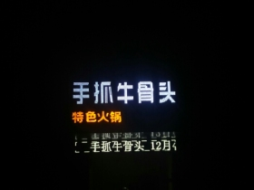 李先生的店